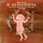 Η Περπερούνα και άλλα τραγούδια του λαού μας για παιδιά-Δόμνα Σαμίου