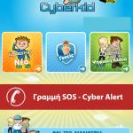 Cyberkid: Στην υπηρεσία των μικρών διαδικτυακών πολιτών
