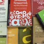 Λέξεις: Ορθογραφία και σημασίες (μέρος 1)