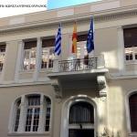 Ισπανικό Ινστιτούτο «Cervantes» της Αθήνας