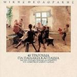40 τραγούδια για παιδάκια και παιδιά, Μίκης Θεοδωράκης
