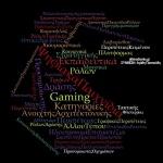 Ψηφιακά παιχνίδια. Ορισμός, χαρακτηριστικά, κατηγορίες
