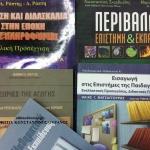 Οι επιστήμες της Εκπαίδευσης, οι επιστήμες της Αγωγής