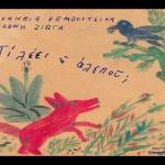 Ευανθία Ρεμπούτσικα, Ελένη Ζιώγα: Τι λέει η αλεπού;