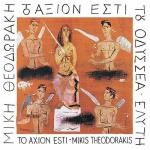 Άξιον εστί, Μίκης Θεοδωράκης, Οδυσσέας Ελύτης