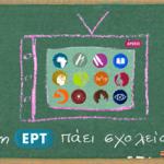 Η ΕΡΤ πάει… σχολείο