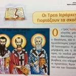 Οι Τρεις Ιεράρχες, ένας συμβολισμός για την Παιδεία