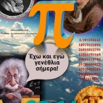 14 Μαρτίου, η Παγκόσμια Ημέρα του π