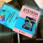 Δυσλεξία, εκπαιδευτική και ψυχοπαιδαγωγική παρέμβαση