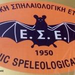 Η Ελληνική Σπηλαιολογική Εταιρεία
