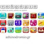 Το Αθηνοδρόμιο στα μέσα κοινωνικής δικτύωσης (social media)