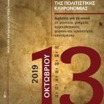 Ευρωπαϊκές Ημέρες Συντήρησης της Πολιτιστικής Κληρονομιάς