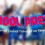 Schoolpress: Σχολικά ηλεκτρονικά περιοδικά και εφημερίδες