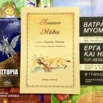 Τα πιο παλιά αναγνώσματα για παιδιά, αρχαία Ελλάδα