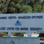 Η θαλάσσια έρευνα και το Ελληνικό Κέντρο Θαλασσίων Ερευνών (ΕΛ.ΚΕ.ΘΕ.)