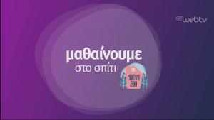 ΔΑΣΚΑΛΟΣ-ΔΑΣΚΑΛΑ