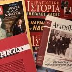 Ιστορικά και Αρχαιολογικά περιοδικά