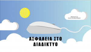ΧΡΗΣΙΜΑ @ΙΣΤΟΣΕΛΙΔΕΣ-ΕΦΑΡΜΟΓΕΣ