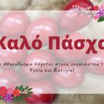 Το Αθηνοδρόμιο σάς εύχεται Καλό Πάσχα!