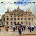 Άριες, τα ωραία τραγούδια της όπερας