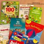 Να κάνει σχολικές εργασίες το παιδί το καλοκαίρι;