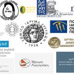 Όλα τα πολιτιστικά ιδρύματα της Αθήνας