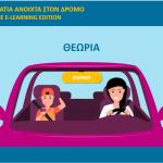 «Μάτια ανοιχτά στον δρόμο», ένα εκπαιδευτικό πρόγραμμα για την κυκλοφοριακή αγωγή στο σχολείο